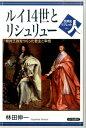 ルイ14世とリシュリュー 絶対王政をつくった君主と宰相 (世...