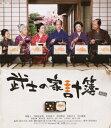 武士の家計簿【Blu-ray】 [ 堺雅人 ]