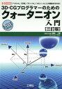 3D-CGプログラマーのためのクォータニオン入門3訂版 「ベクトル」「行列」「テンソル」「スピノール」との (I/O BOOKS)