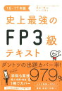 史上最強のFP3級テキスト(16-17年版) [ オフィス海 ] - 楽天ブックス