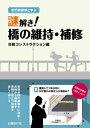 謎解き!橋の維持・補修 [ 日経コンストラクション編集部 ]