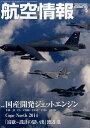 航空情報 2014年 05月号 [雑誌]