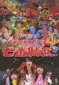 ももクロChan Presents ももいろクローバーZ 試練の七番勝負 DVD-BOX
