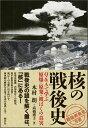 核の戦後史 Q&Aで学ぶ原爆・原発・被ばくの真実 (「戦後再発見」双書) [ 木村朗 ]