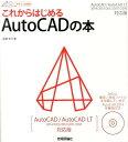 これからはじめるAutoCADの本 AutoCAD/AutoCAD LT 2014/2 (デザインの学校) [ 稲葉幸行 ]