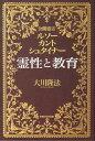 霊性と教育 公開霊言 ルソー カント シュタイナー (OR books) 大川隆法