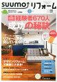 SUUMO (スーモ) リフォーム 2014年 05月号 [雑誌]