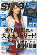 smart (スマート) 2014年 05月号 [雑誌]