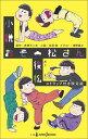 小説おそ松さん 後松 ストラップ付き限定版【+楽天ブックス限定特典付き】 [ 石原宙 ]