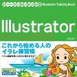 Illustrator トレーニングブック CC(2014)/CC/CS6/CS5/CS4対応 [ 広田正康 ]
