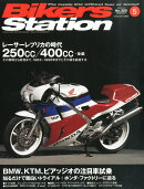 Bikers Station (�Х����������ơ������) 2014ǯ 05��� [����]