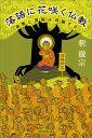 落語に花咲く仏教 宗教と芸能は共振する (選書954) [ 釈徹宗 ]