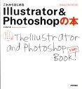 これからはじめるIllustrator & Photoshopの本 (自分で選べるパソコン到達点。) [ 太木裕子 ]