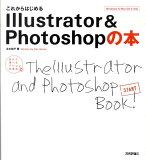 これからはじめるIllustrator & Photoshopの本 [ 太木裕子 ]