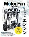 Motor Fan illustrated(Vol.159) 特集:よくわかるエンジン (モーターファン別冊)