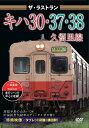 ザ・ラストラン キハ30・37・38久留里線 [ (鉄道) ]