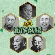 決定盤!!::特選 新作落語 ベスト