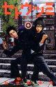 セトウツミ(6) (少年チャンピオンコミックス) [ 此元和...