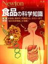 食品の科学知識増補第2版