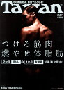 Tarzan (ターザン) 2014年 5/8号 [雑誌]