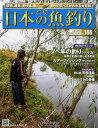 週刊 日本の魚釣り 2014年 5/21号 [雑誌]