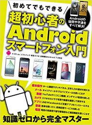 初めてでもできる超初心者のAndroidスマートフォン入門 ([テキスト])