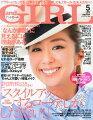 and GIRL (アンドガール) 2014年 05月号 [雑誌]