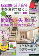 SUUMO注文住宅 京都・滋賀で建てる 2014年 05月号 [雑誌]