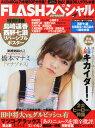 FLASH SPECIAL (フラッシュ・スペシャル) 2014年 5/30号 [雑誌]
