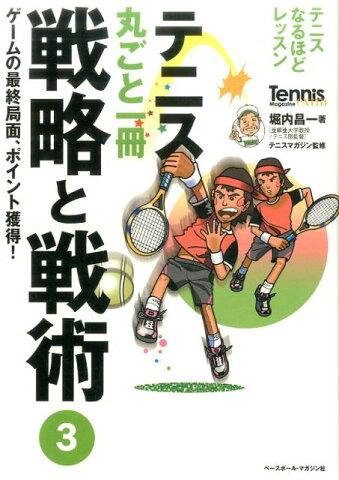 テニス丸ごと一冊戦略と戦術(3) テニスなるほどレッスン ゲームの最終局面、ポイント獲得! [ 堀内昌一 ]