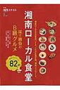 湘南ローカル食堂 味で勝負のB級グルメ (エイムック)