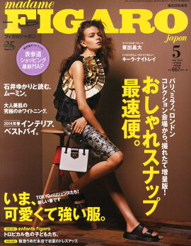 madame FIGARO japon (�ե����� ����ݥ�) 2014ǯ 05��� [����]
