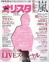 オリ☆スタ 2014年 5/5号 [雑誌]