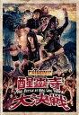 【輸入盤】醒霊寺大決戦: Final Battle At Sing Ling Temple (Blu-ray) [ Chthonic ]
