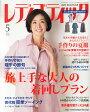 レディブティック 2014年 05月号 [雑誌]