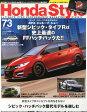 Honda Style (ホンダ スタイル) 2014年 05月号 [雑誌]