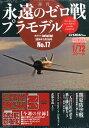 週刊 永遠のゼロ戦プラモデル 2014年 5/1号 [雑誌]