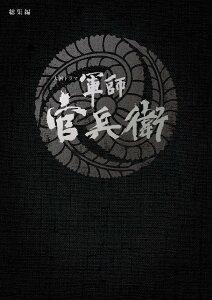 大河ドラマ 軍師官兵衛 総集編 [ 岡田准一 ]