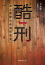 酷刑 血と戦慄の中国刑罰史 (徳間文庫カレッジ) [ 王永寛 ]