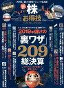 楽天楽天ブックス株お得技ベストセレクション (晋遊舎ムック お得技シリーズ 130)