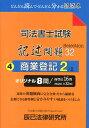 司法書士試験記述問題Selection32(4) どんどん読んで・どんどん分かる記述本 商業登記 2