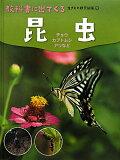教科書に出てくる生きもの観察図鑑(1)