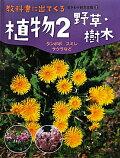 教科書に出てくる生きもの観察図鑑(3)