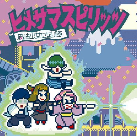 ヒメサマスピリッツ (初回限定盤 CD+DVD) [ 魔法少女になり隊 ]