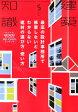 建築知識 2015年 05月号 [雑誌]