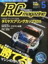 RC magazine (ラジコンマガジン) 2015年 05月号 [雑誌]