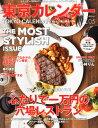 東京カレンダー 2015年 05月号 [雑誌]