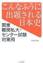 こんなふうに出題される日本史 関東難関私大・センター試験対策用 [ 川崎英明 ]