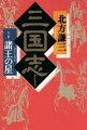 三国志(7の巻) 諸王の星