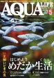 月刊 AQUA LIFE (アクアライフ) 2015年 05月号 [雑誌]
